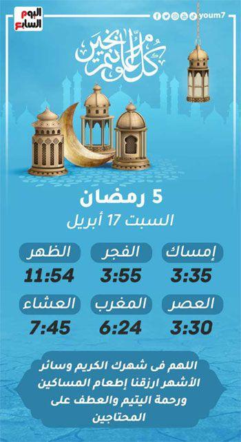 إمساكية شهر رمضان المعظم لسنة 1442 هجريا (5)