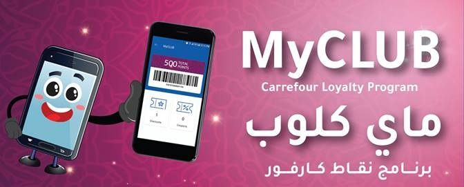 برنامج نقاط كارفور ماى كلوب MyClub برنامج MAF Carrefour