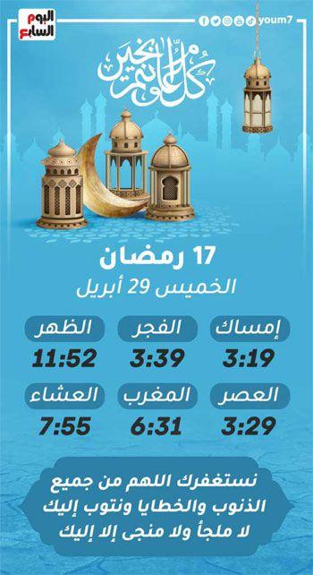 إمساكية شهر رمضان المعظم لسنة 1442 هجريا (17)