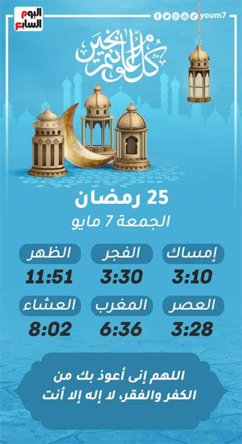 إمساكية شهر رمضان المعظم لسنة 1442 هجريا (25)