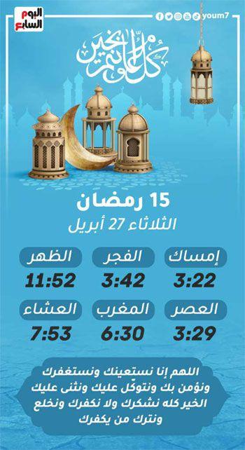 إمساكية شهر رمضان المعظم لسنة 1442 هجريا (15)