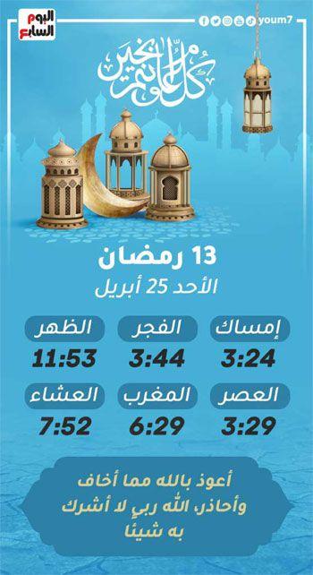 إمساكية شهر رمضان المعظم لسنة 1442 هجريا (13)