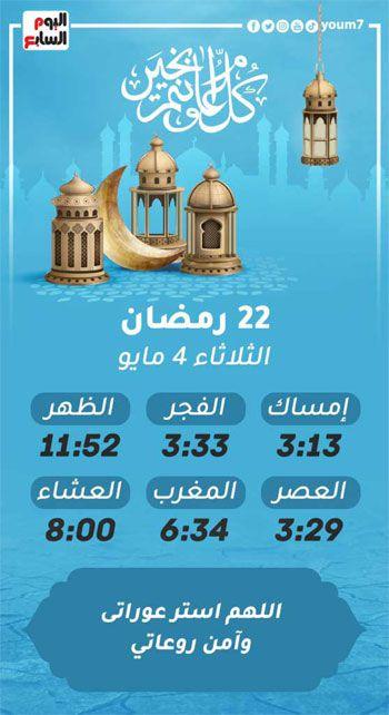 إمساكية شهر رمضان المعظم لسنة 1442 هجريا (22)