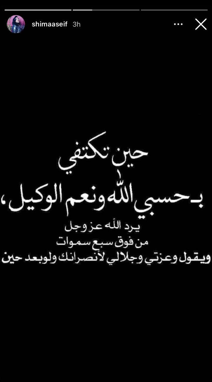 شيماء سيف ورسالة اخرى أمس