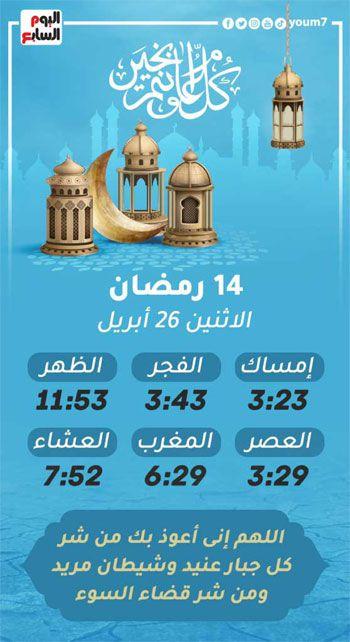 إمساكية شهر رمضان المعظم لسنة 1442 هجريا (14)