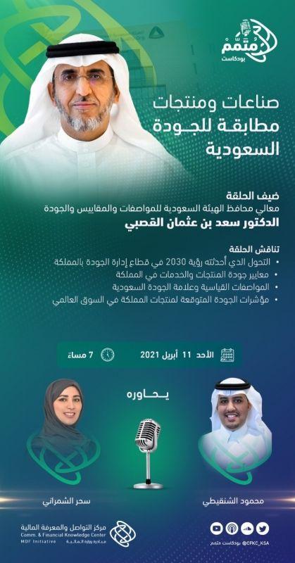 بودكاست متمم يناقش الصناعات والمنتجات المطابقة للجودة السعودية - المواطن