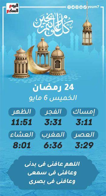 إمساكية شهر رمضان المعظم لسنة 1442 هجريا (24)