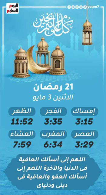 إمساكية شهر رمضان المعظم لسنة 1442 هجريا (21)