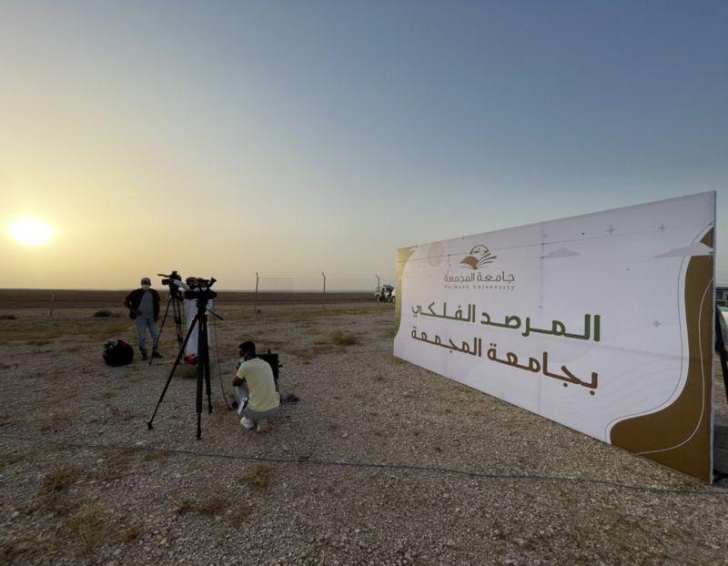 لقطات لاستعداد المرصد الفلكي بالمجمعة لرصد هلال رمضان - المواطن