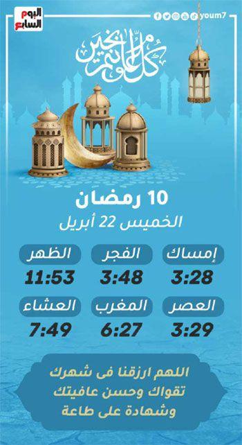 إمساكية شهر رمضان المعظم لسنة 1442 هجريا (10)