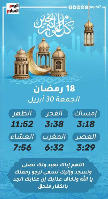 إمساكية شهر رمضان المعظم لسنة 1442 هجريا (18)