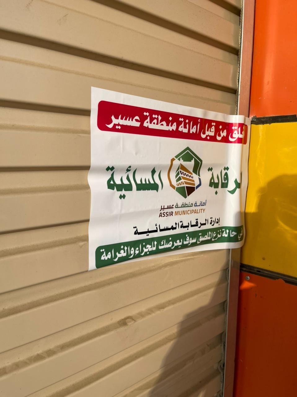 أمانة عسير تغلق معملاً لرقائق السمبوسة وتصادر 1200 كجم - المواطن