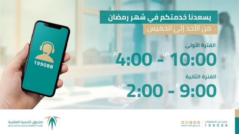 الصندوق العقاري يعلن أوقات عمل الفروع ومركز الاتصال الموحد في رمضان - المواطن