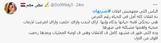 شريهان تتصدر ترند تويتر (3)