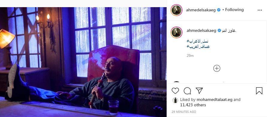 احمد السقا على انستجرام