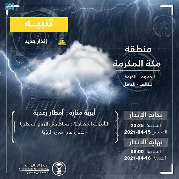 تنبيه من أمطار رعدية وأتربة مثارة على عدد من محافظات منطقة مكة - المواطن