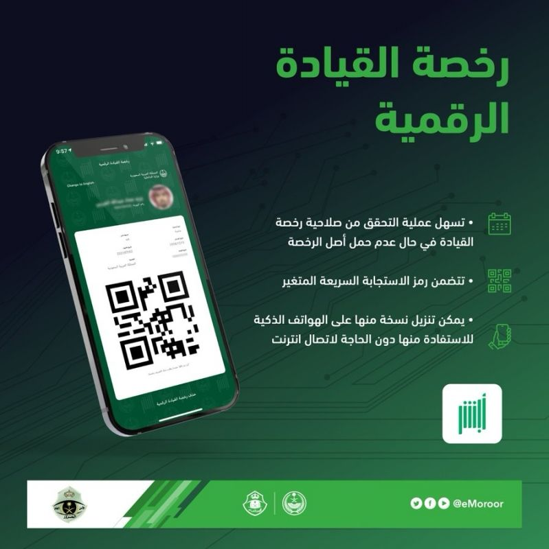 المرور يطلق رخصة القيادة الرقمية عبر منصة أبشر أفراد - المواطن