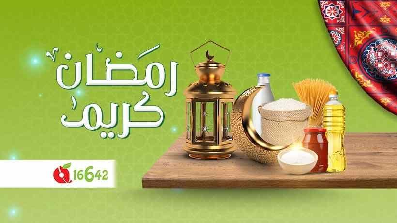 عروض بنده مصر من 21 ابريل حتى 27 ابريل 2021 رمضان كريم
