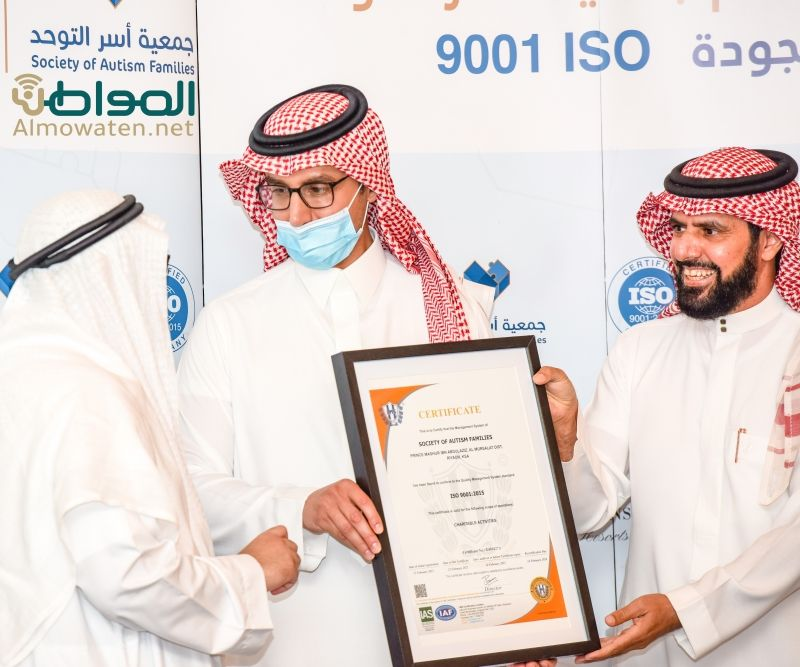 جمعية أسر التوحد تتسلم شهادة الجودة العالمية ISO - المواطن