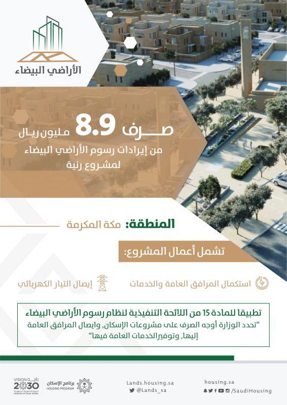 صرف 8,9 مليون ريال لتطوير البنى التحتية لمشروع رنية في مكة المكرمة - المواطن