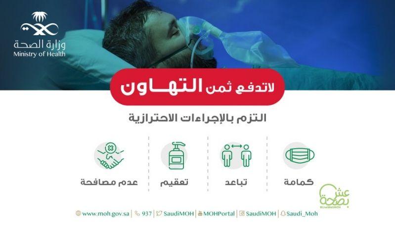 الصحة: 4 إجراءات مهمة تقي من انتقال عدوى كورونا - المواطن
