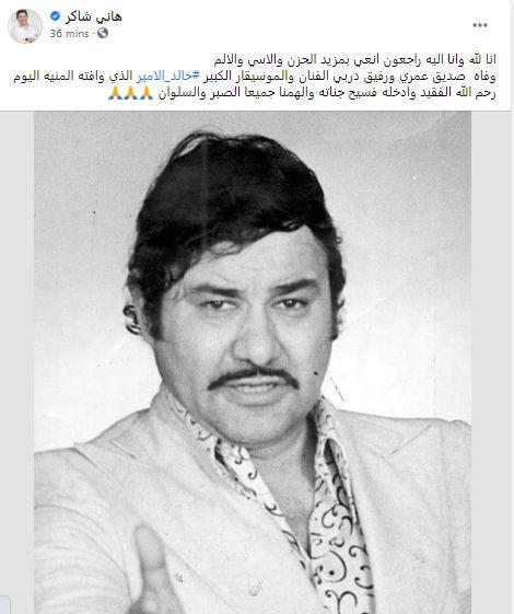 الفنان خالد الأمير