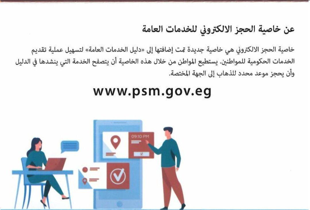 حجز الخدمات الكترونيا (2)