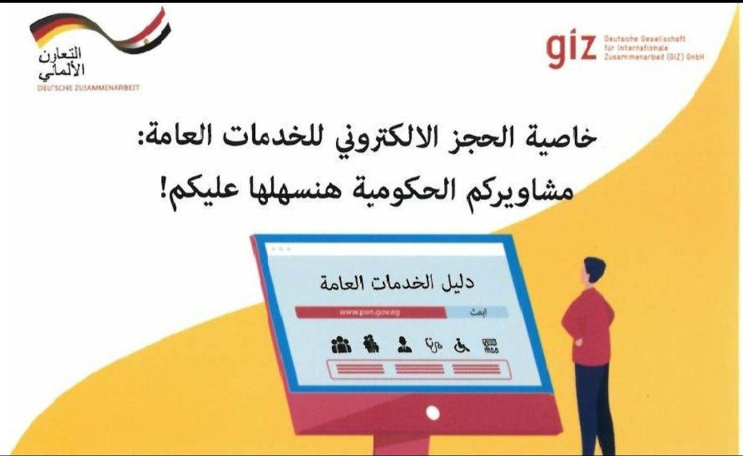 حجز الخدمات الكترونيا (1)