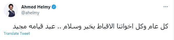 احمد حلمى على تويتر