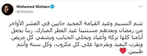 محمد محسن يوجه التهنئة
