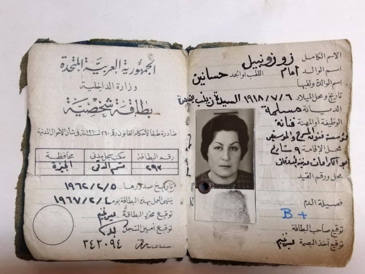 بطاقة زوزو نبيل الشخصية
