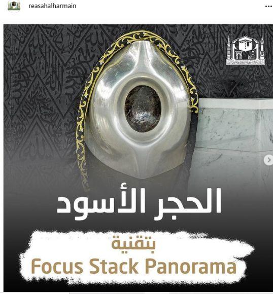 الحساب الخاص برئاسة شؤون الحرمين