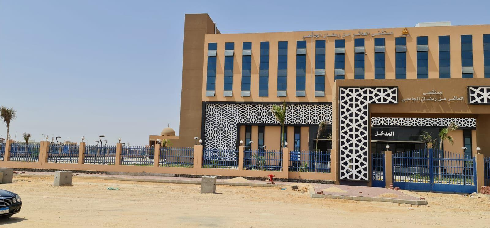 مستشفى العاشر من رمضان الجامعى