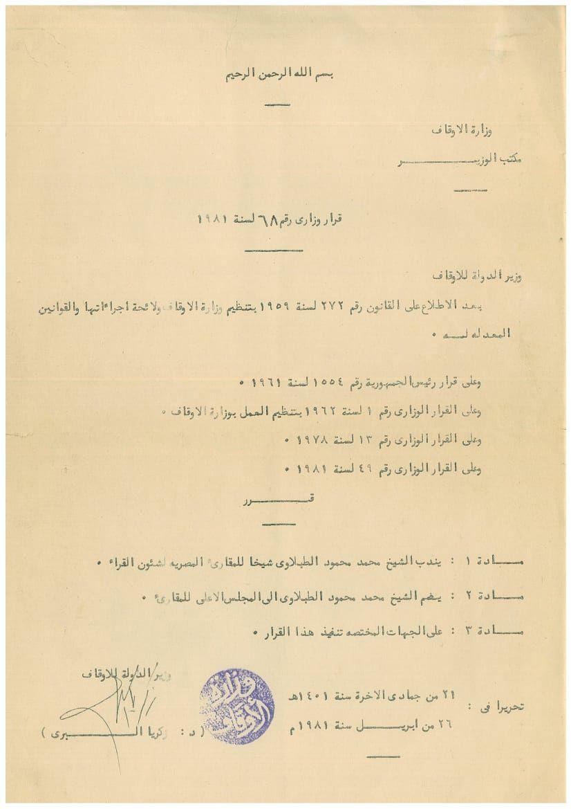 قرار وزير الأوقاف عام 1981 اختيار الطبلاوى شيخا للمقارئ المصرية