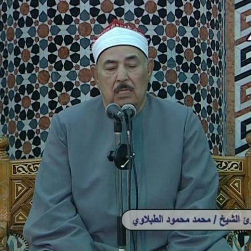 الشيخ الراحل محمد محمود الطبلاوى