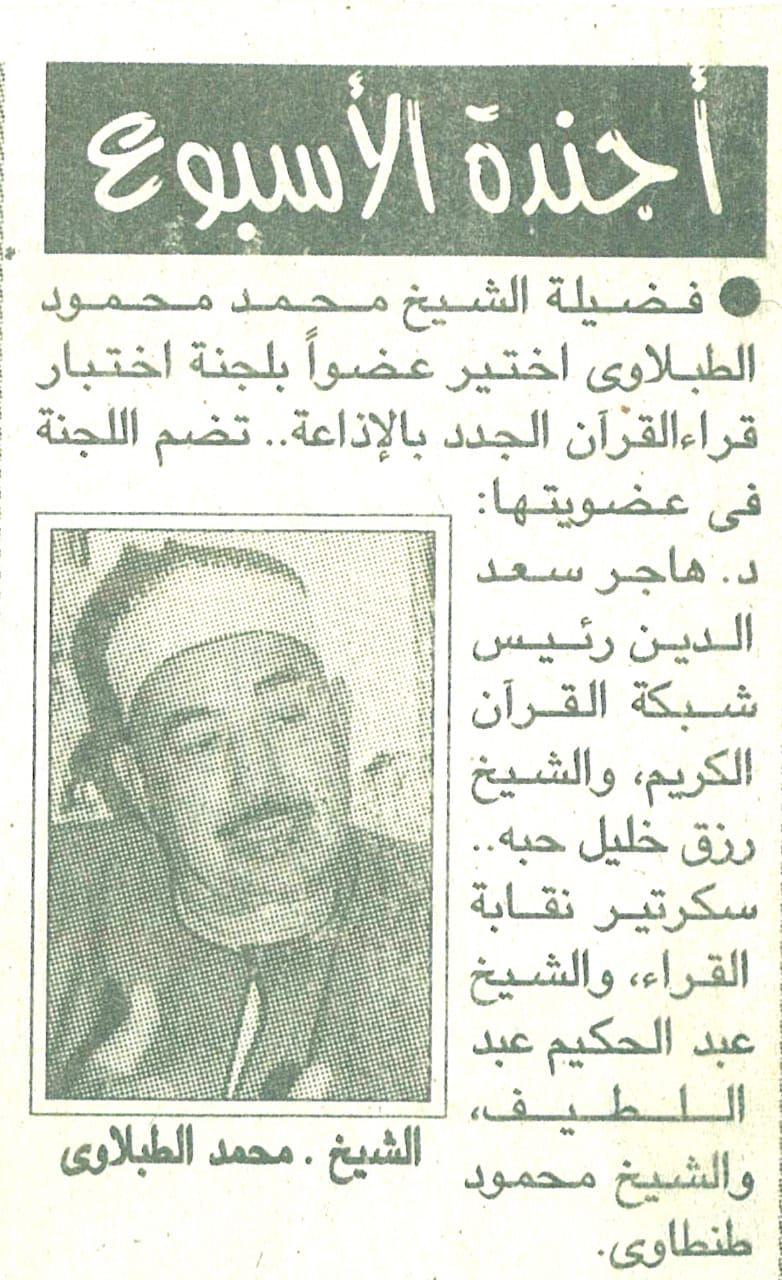 خبر اختيار الشيخ الطبلاوى عضوا بجلنة اختبار القراء بالإذاعة