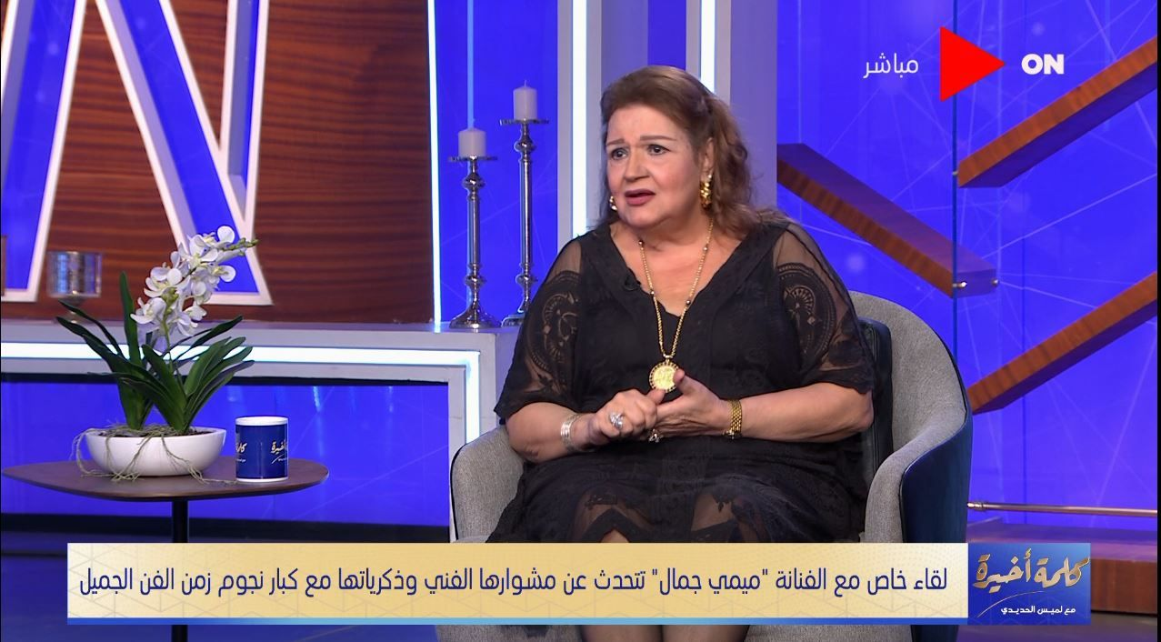 ميمى جمال (3)