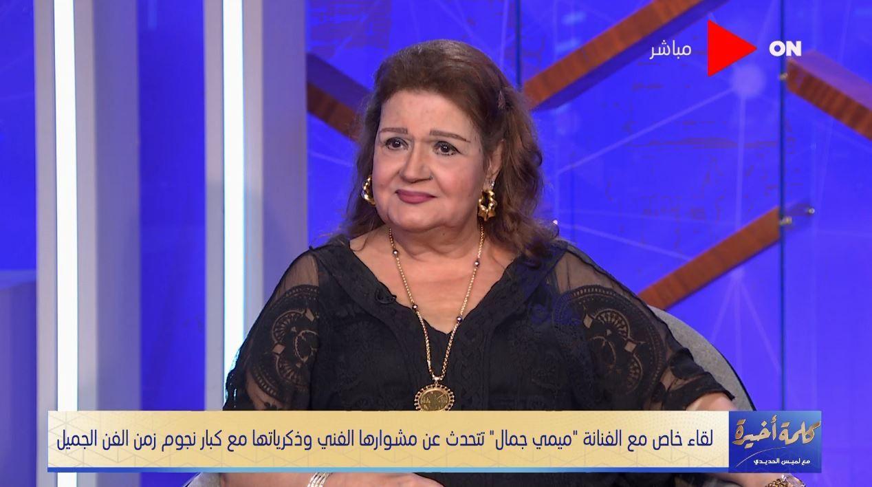 ميمى جمال (1)