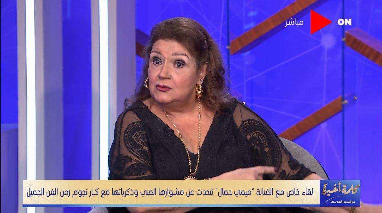 ميمى جمال (4)