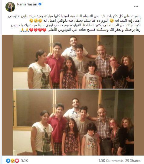 رانيا محمود ياسين تحى ذكرى ميلاد والدها