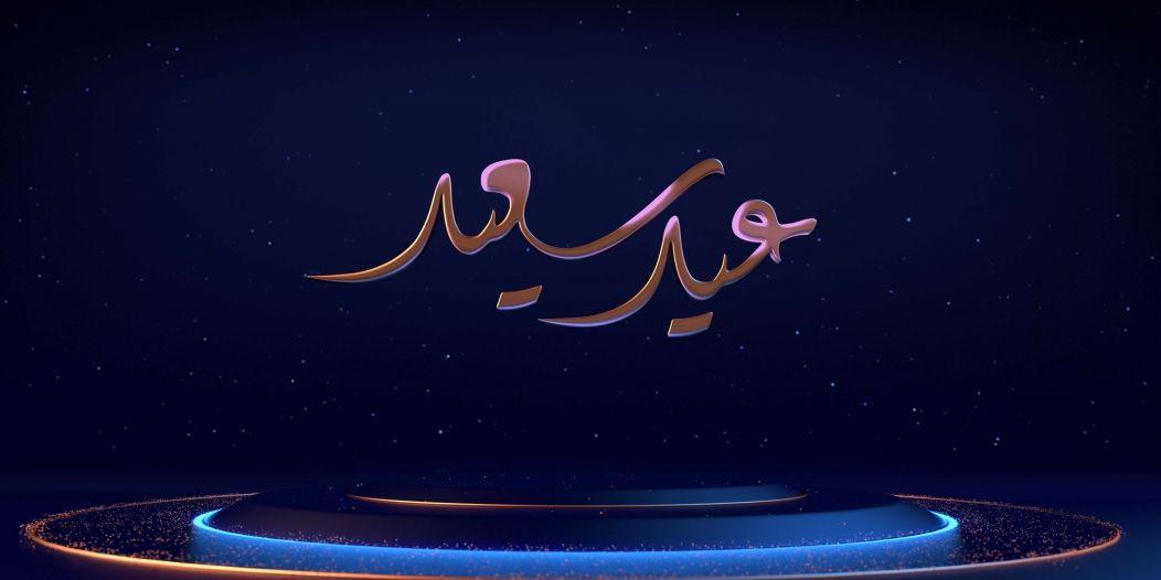 متابعات وتغطيات في يوم عرفة وأيام عيد الأضحى ولياليه على MBC1
