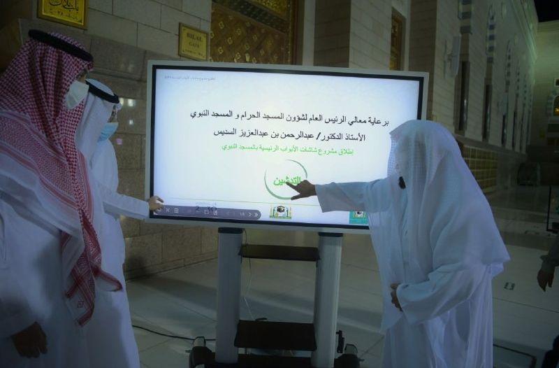 السديس يطلق مشروع شاشات الأبواب الرئيسية بالمسجد النبوي