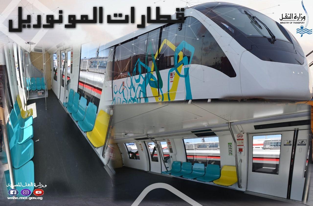 قطار سكة حديد أحادية