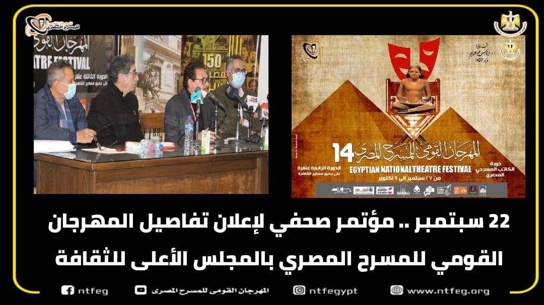 المهرجان القومي للمسرح المصري (1)