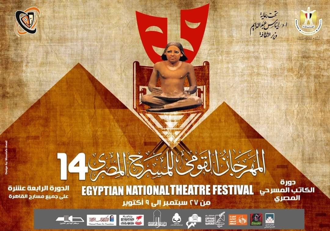 المهرجان القومي للمسرح المصري (2)