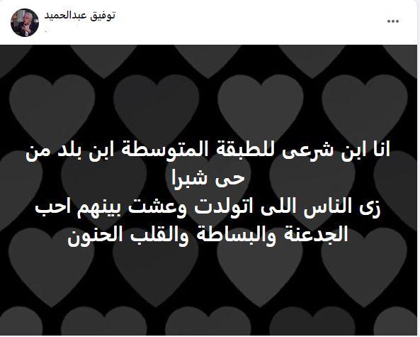 رسالة توفيق عبد الحميد