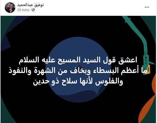 رسائل توفيق عبد الحميد