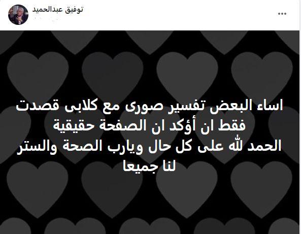 تعليق توفيق عبد الحميد على صور الكلاب