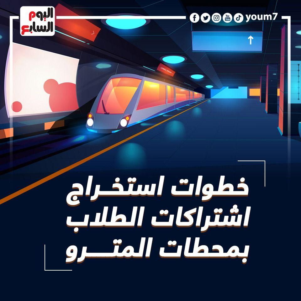 خطوات استخراج اشتراكات الطلاب بمحطات المترو
