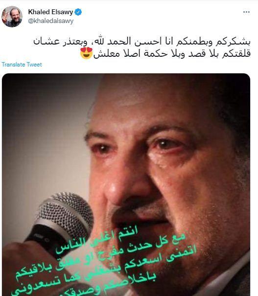 خالد الصاوى على تويتر